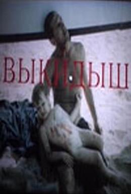 Постер фильма Выкидыш (1991)