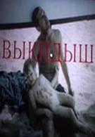 Выкидыш (1991)