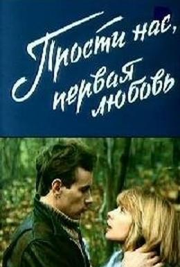 Постер фильма Прости нас, первая любовь (1984)