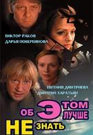 Об этом лучше не знать (2006)