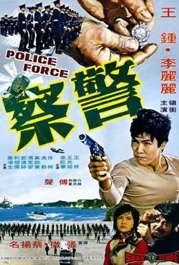Постер фильма Полиция (1973)