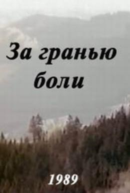 Постер фильма За пределами боли (1989)