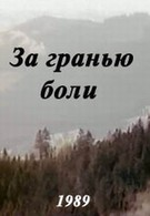 За пределами боли (1989)