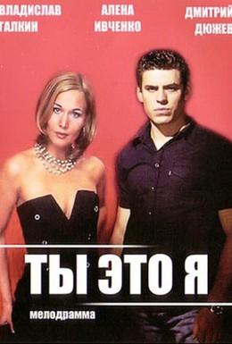 Постер фильма Ты – это я (2006)