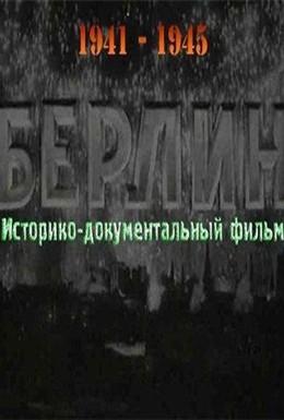Постер фильма Берлин (1945)