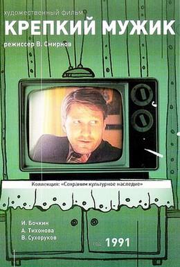 Постер фильма Крепкий мужик (1991)