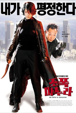 Постер фильма Моя жена – гангстер (2001)
