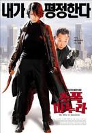 Моя жена – гангстер (2001)