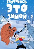 Случилось это зимой (1968)