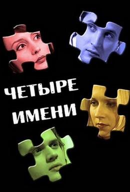 Постер фильма Четыре имени (2005)
