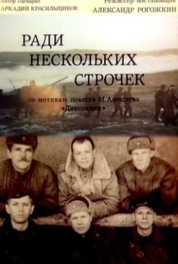 Постер фильма Ради нескольких строчек (1985)