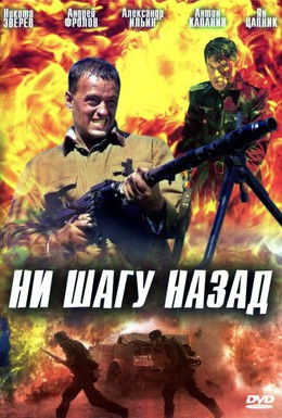 Постер фильма Ни шагу назад! (2007)