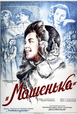 Постер фильма Машенька (1942)