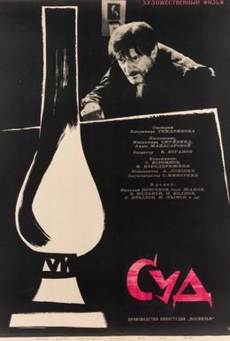 Постер фильма Суд (1962)