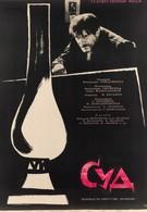 Суд (1962)