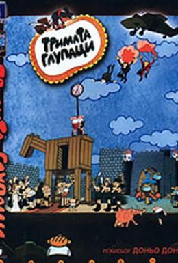 Постер фильма Три дурака (1970)
