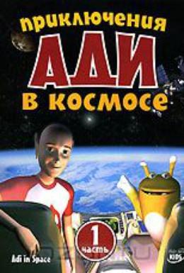 Постер фильма Приключения Ади в космосе (2003)