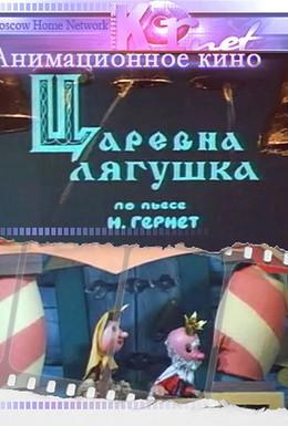 Постер фильма Царевна лягушка (1971)