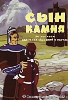 Постер фильма Сын камня (1982)
