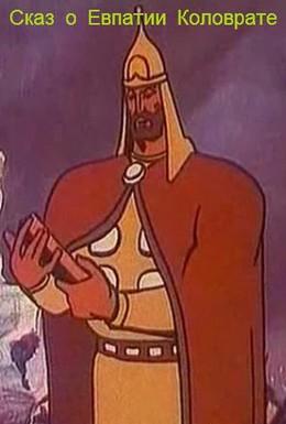 Постер фильма Сказ о Евпатии Коловрате (1985)