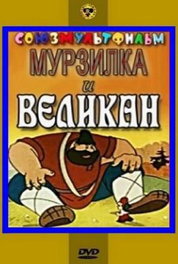 Постер фильма Мурзилка и Великан (1960)