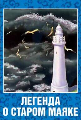 Постер фильма Легенда о старом маяке (1976)