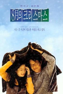 Постер фильма Рождество в августе (1998)