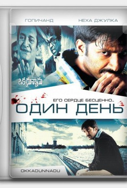 Постер фильма Один день (2007)