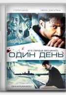 Один день (2007)