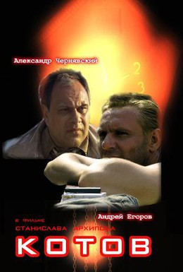 Постер фильма Котов (2008)