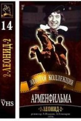 Постер фильма 2-Леонид-2 (1970)