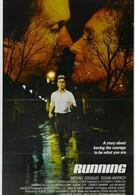 Бегущий (1979)