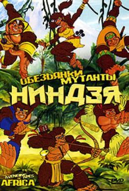 Постер фильма Обезьянки мутанты ниндзя (2006)