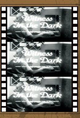 Постер фильма Свидетель в городе (1959)