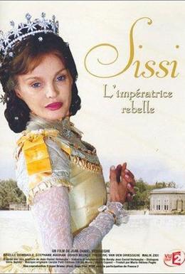 Постер фильма Сисси – мятежная императрица (2004)