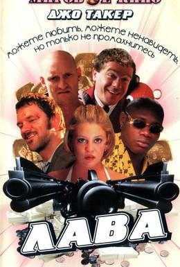 Постер фильма Лава (2001)