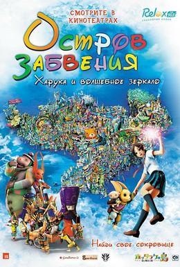 Постер фильма Остров забвения: Харука и волшебное зеркало (2009)