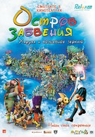 Остров забвения: Харука и волшебное зеркало (2009)