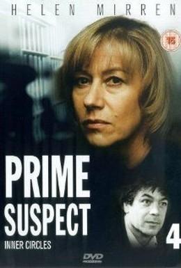 Постер фильма Главный подозреваемый 4: Узкий круг (1995)