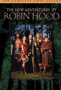 Постер фильма Новые приключения Робин Гуда (1997)