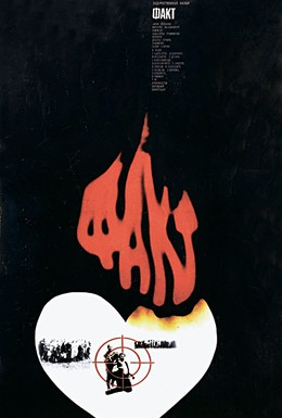 Постер фильма Факт (1980)