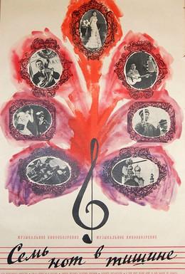 Постер фильма Семь нот в тишине (1967)