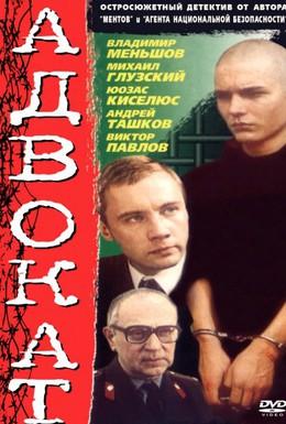 Постер фильма Адвокат (1990)