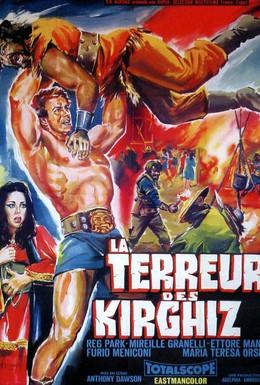 Постер фильма Урсус, ужас Киргизии (1964)