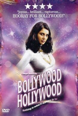 Постер фильма Голливуд / Болливуд (2002)
