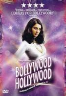 Голливуд / Болливуд (2002)