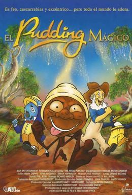 Постер фильма Волшебный пудинг (2000)