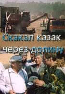 Скакал казак через долину (1986)