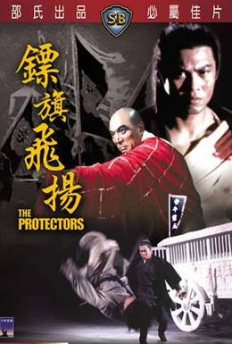 Постер фильма Защитники (1975)