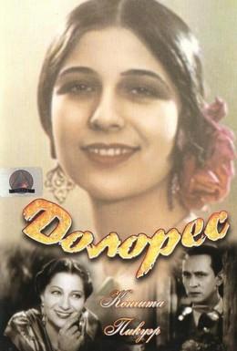 Постер фильма Долорес (1940)